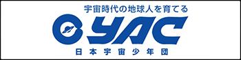YAC (財)日本宇宙少年団